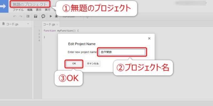 スクリプトエディタでプロジェクト名を変更する