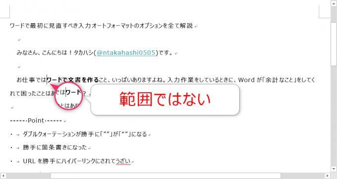 Word VBAで置換後の文字列が選択範囲にならない