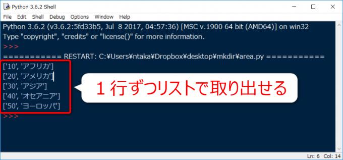 PythonでReaderオブジェクトの内容を表示
