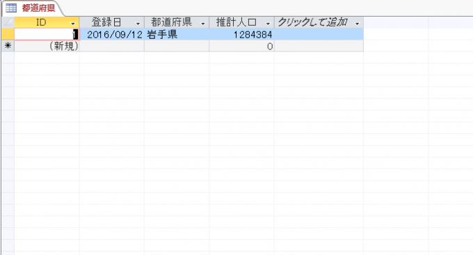 エクセルVBAからAccessテーブルにレコードを追加