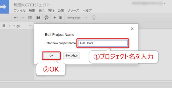 プロジェクト名を編集する