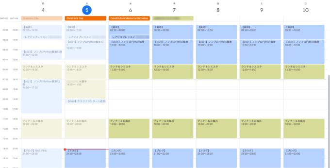 Googleカレンダーで予定の繰り返し