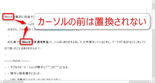 Word VBAの置換でカーソル位置以降は置換されない