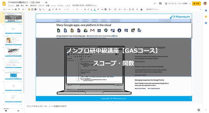 GASにより文字列を設定したスライドのシェイプ