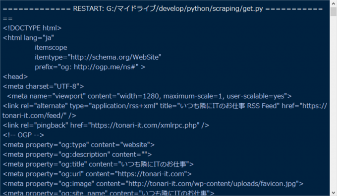 PythonでWebページのHTMLをprint
