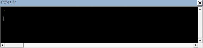 エクセルVBAでイミディエイトウィンドウにカレントフォルダを表示