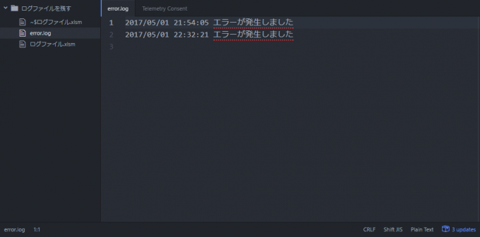 エクセルVBAで出力されたログファイル