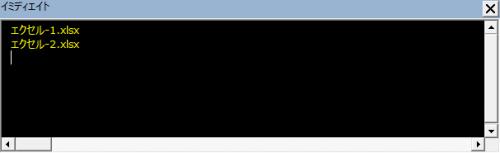 エクセルVBAでフォルダ内の二つ目のファイルまで出力