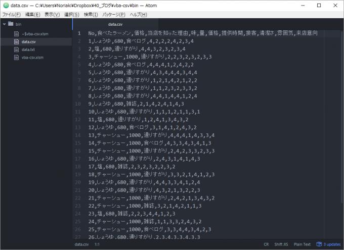 エクセルVBAで出力したCSVファイル