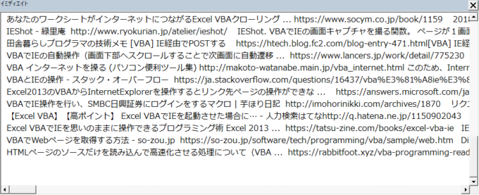 Yahoo!検索結果を複数ページ取得した