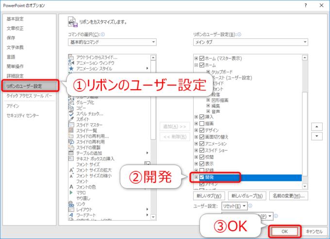 PowerPointのオプションダイアログで開発タブをチェック
