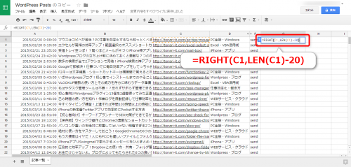 RIGHT関数とLEN関数でPagePathを生成