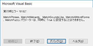 Word VBAでMatchWildcardsを使用したときの実行時エラー