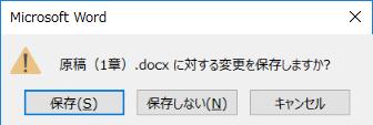 Word VBAのCloseメソッドで保存をユーザーに確認する