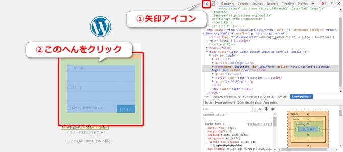 Google Chromeの検証でフォーム要素を取得