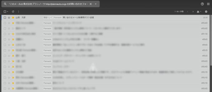 Gmailで特定条件でメールを検索した結果
