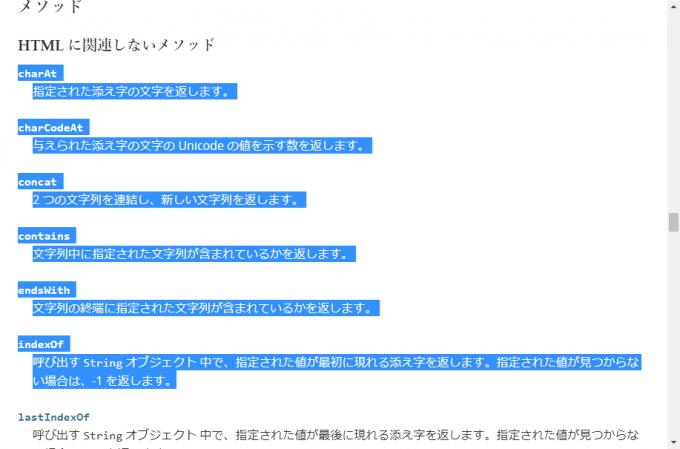 MDN JavaScriptのページを範囲選択