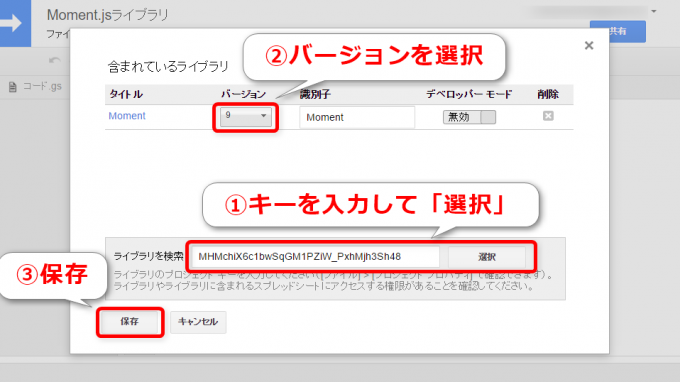 Google Apps ScriptでMoment.jsライブラリを追加