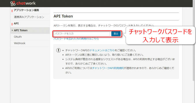 チャットワークAPIを取得するためにパスワードを入力する