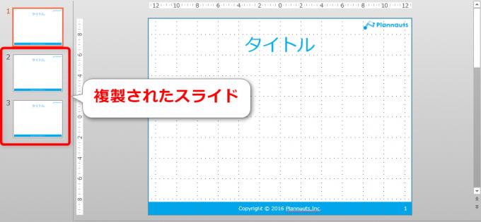 エクセルVBAでPowerPointスライドを複製