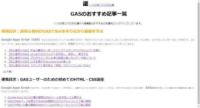 GASのWebページにspanタグを使ってスタイルする