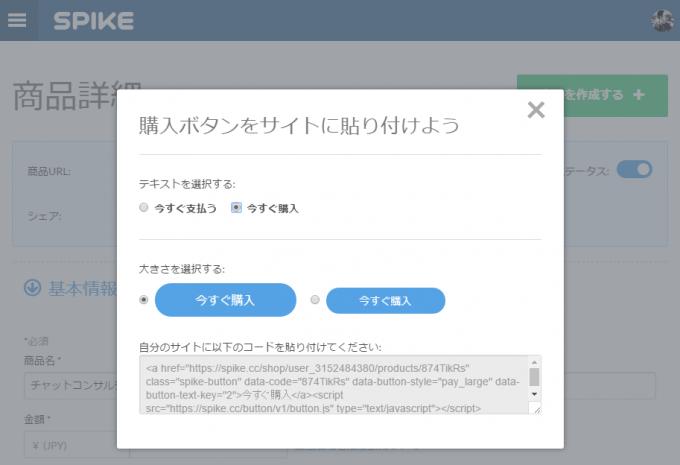 SPIKE決済でボタンのコードを生成