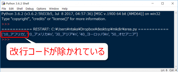 Pythonでリストの要素から改行コードを取り除く