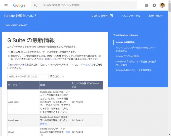 G Suite管理者ヘルプ~G Suiteの最新情報