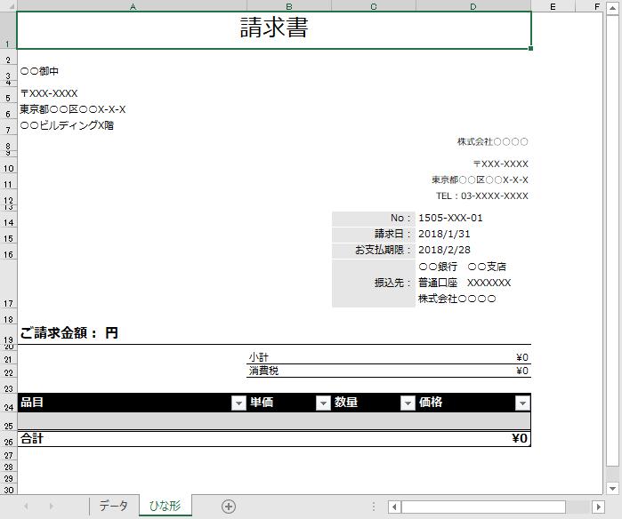 エクセルVBAでテーブル上の請求データを新規ブックに転記する ...