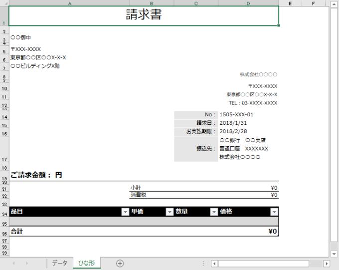 請求書データファイルの「ひな形」シートのイメージ