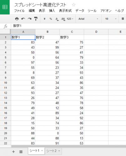 Google Apps Script高速化検証用シート