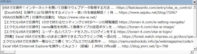 VBAで取得した記事一覧とリンクURL