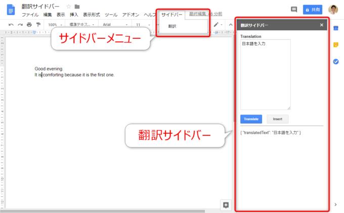 ドキュメントの翻訳サイドバー完成イメージ