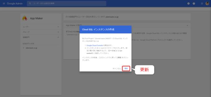 G Suite管理コンソールのCloud SQLインスタンスの作成で更新する