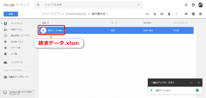Googleドライブにアップロードしたエクセルファイルをダブルクリック