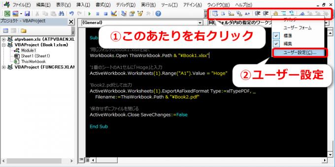 VBEでツールバーのユーザー設定を選択