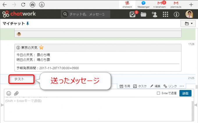 エクセルVBAでチャットワークにメッセージを送る