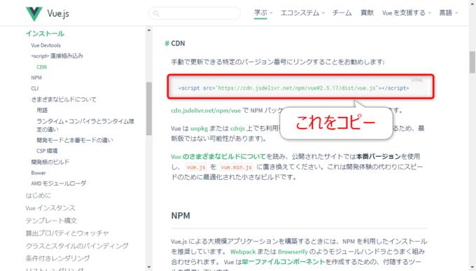 Vue.jsの公式サイトでCDNを取得する