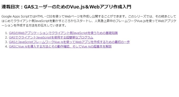 Vue.jsのv-forディレクティブを使ってGASのWebページにリンク付きリストを表示
