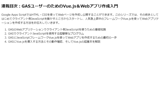 GASとVue.jsを使ってテキストデータをバインディング