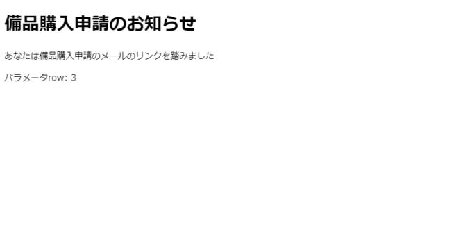 公開したウェブアプリケーションのページでパラメータを表示