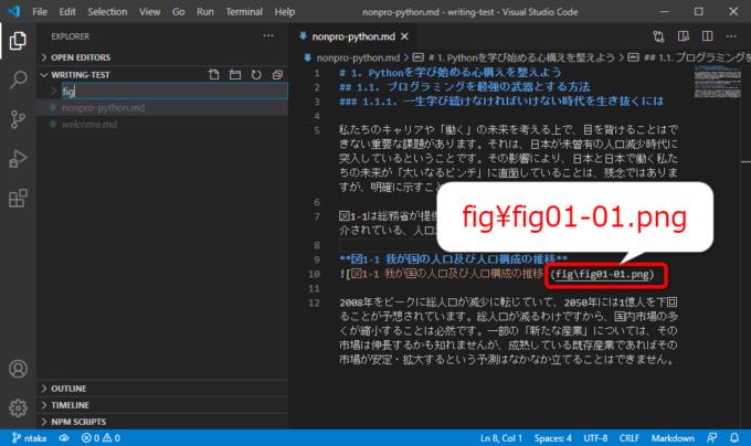 Windowsで取得したバックスラッシュによる相対パスを使用
