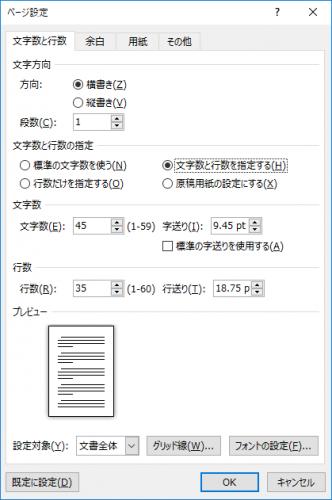 Wordのページ設定