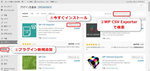 WP CSV Exporterのインストール
