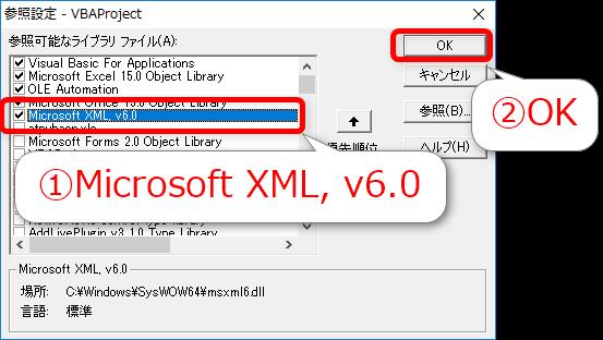 エクセルVBAでXMLv60ライブラリを追加する