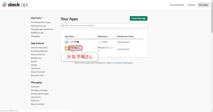 Slack APIのYour Appsでアプリを選択する