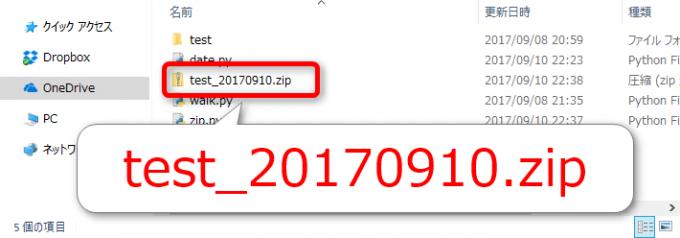Pythonで年月日を含むファイル名にZIP圧縮