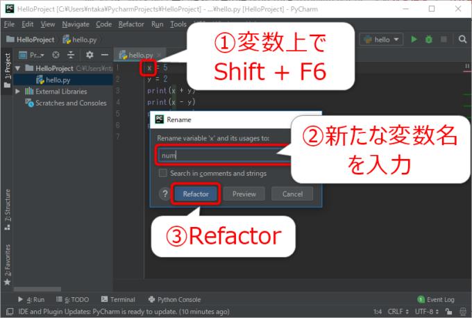 PyCharmのリファクタリング機能