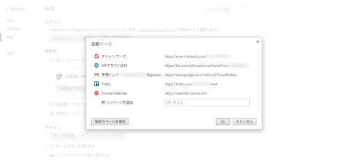 Google Chromeの起動時設定