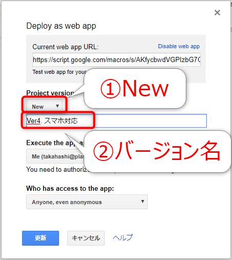 GASのWebページでプロジェクトのバージョンを新規作成